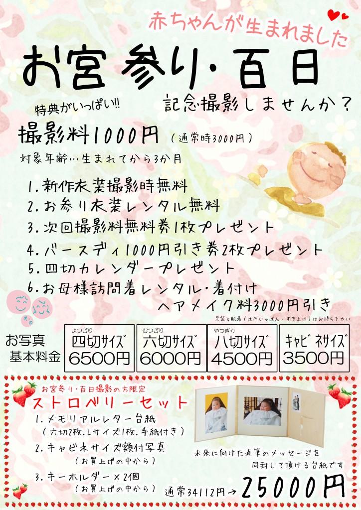 お宮参り150101