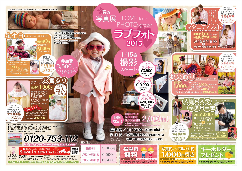 月のチラシ写真物語|高知県 ... : 赤ちゃん キャンペーン : すべての講義